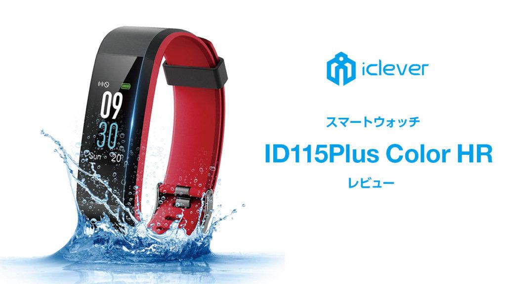 リーズナブルなスマートウォッチiClever『ID115Plus Color HR』レビュー!