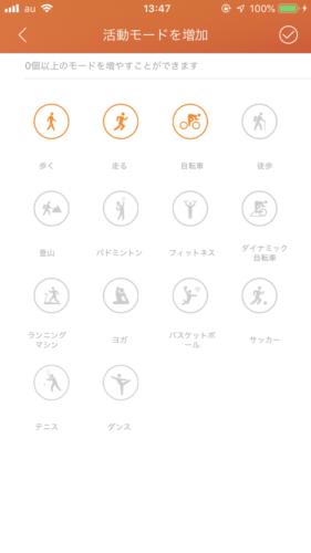 [個人設定] > [その他詳細設定] > [アクティブディスプレイ]  でアプリを選択