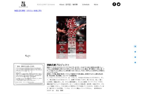 ROCK JOINT GB (ロック・ジョイント・ジービー/RJGB) 公式webサイト