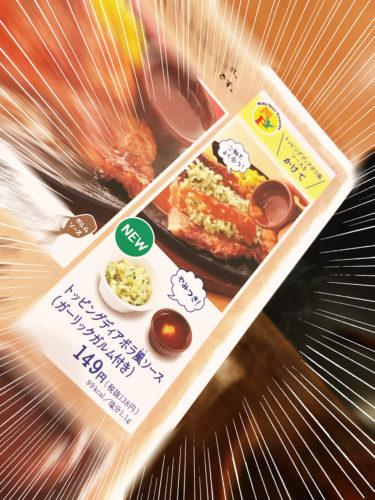 『ディアボラ風ソース』がトッピングとして正式にメニューに!!!!
