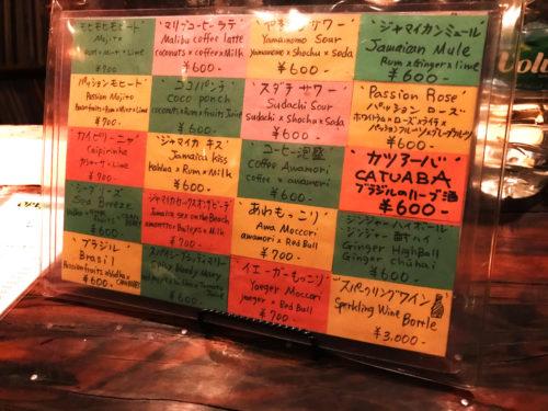 『新宿 レゲエ・ダブ OPEN(オープン)』メニューの一部。ユニークな名前のドリンク達が