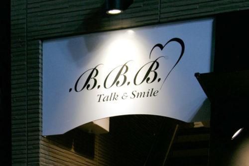 三軒茶屋 スナック BBB 入口