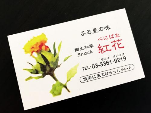 スナック紅花の名刺。 店名は山形の県花『紅花』から