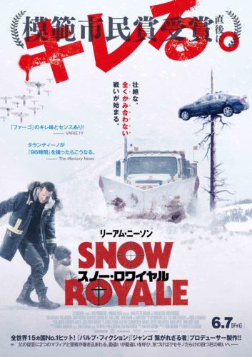 『スノー・ロワイヤル (原題:Cold Pursuit)』