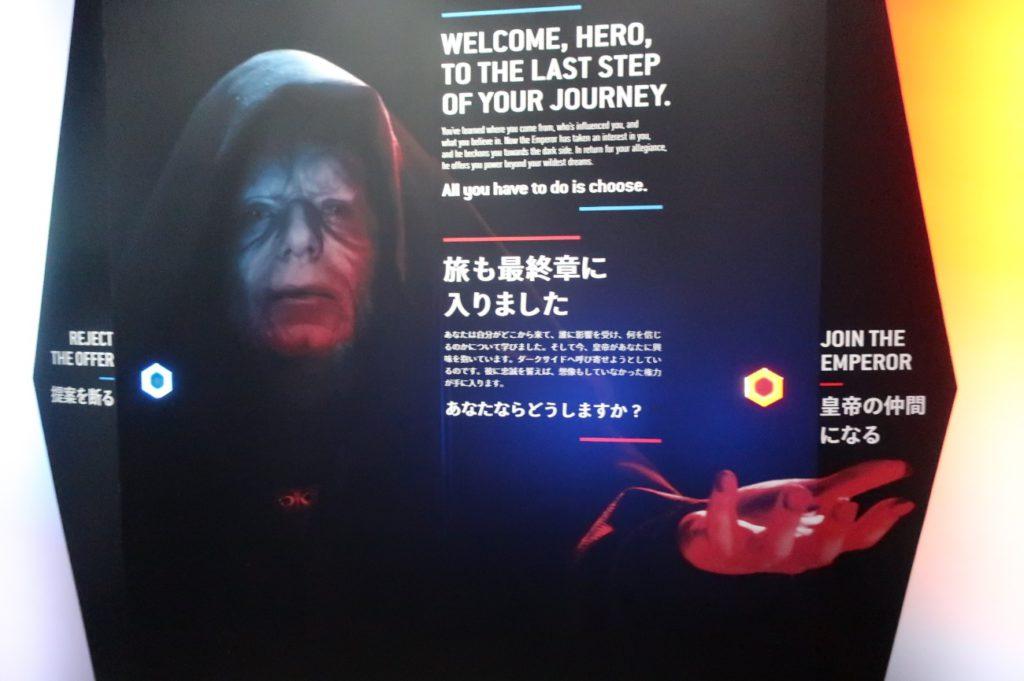 『スターウォーズアイデンティティーズ ザ・エキシビション』キャラクター作成インタラクティブ アトラクション5