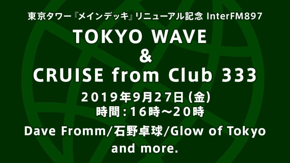 東京タワー リニューアルイベントに石野卓球出演。 InterFMで公開生放送