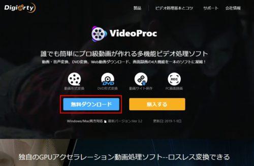 VideoProc 公式サイト