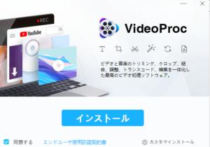 VideoProc 使用許諾を確認の上『インストール』をクリック