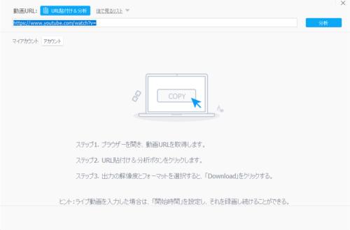 URL(アドレス)を貼り付ける画面