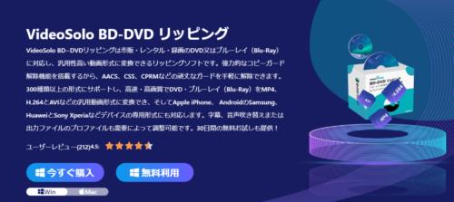 『VideoSolo BD-DVD リッピング (英語 BD DVD Ripper)』 公式サイトスクリーンショット