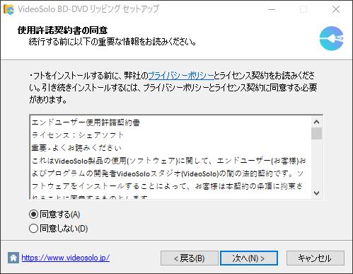 VideoSolo BD-DVD リッピングのインストール:使用許諾の同意