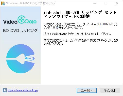 VideoSolo BD-DVD リッピングのインストール:セットアップ開始