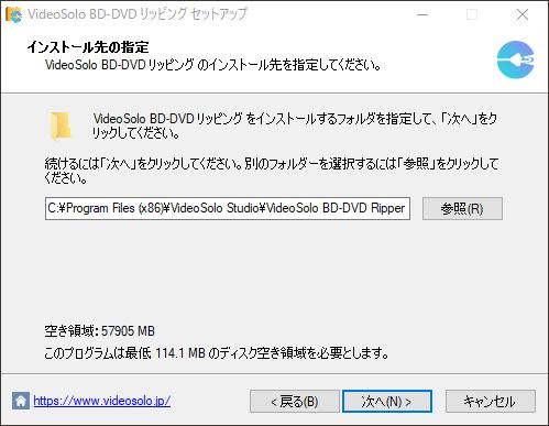 VideoSolo BD-DVD リッピングのインストール:インストール先の指定