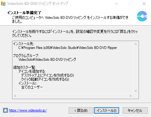 VideoSolo BD-DVD リッピングのインストール:最終確認画面