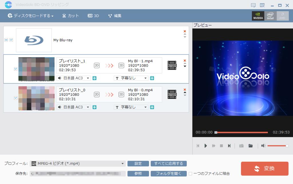 VideoSolo BD-DVD リッピング ディスクの解析結果