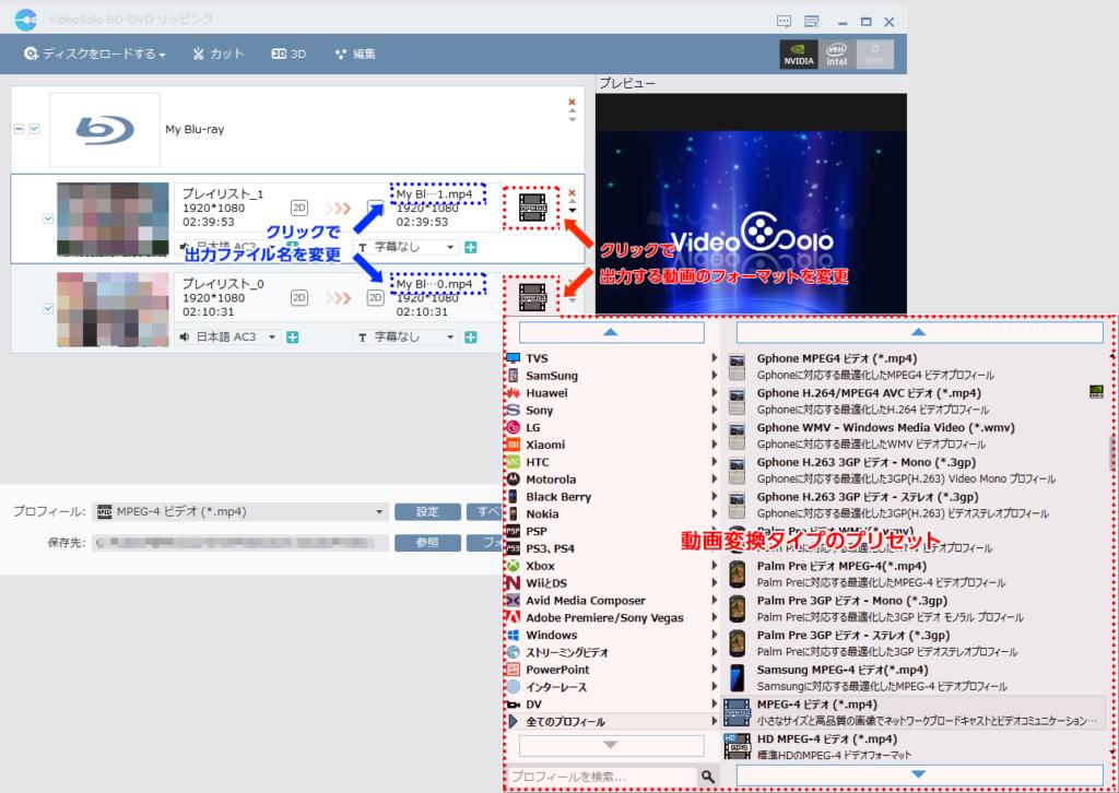 VideoSolo BD-DVD リッピング 出力ファイル名やデータタイプを変更