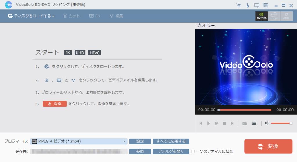 VideoSolo BD-DVD リッピング 起動画面