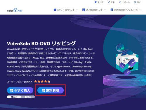 VideoSolo BD-DVD リッピング 公式ページから『無料利用』をクリックしインストーラーをダウンロード