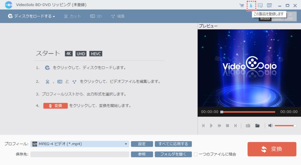 VideoSolo BD-DVD リッピング 起動後、右上にある鍵のマークで認証登録画面が表示されます