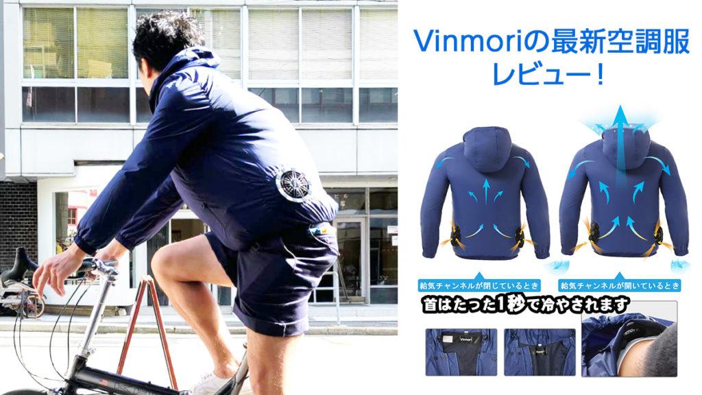 熱波から逃げちゃダメだ! Vinmoriの最新空調服を徹底レビュー!