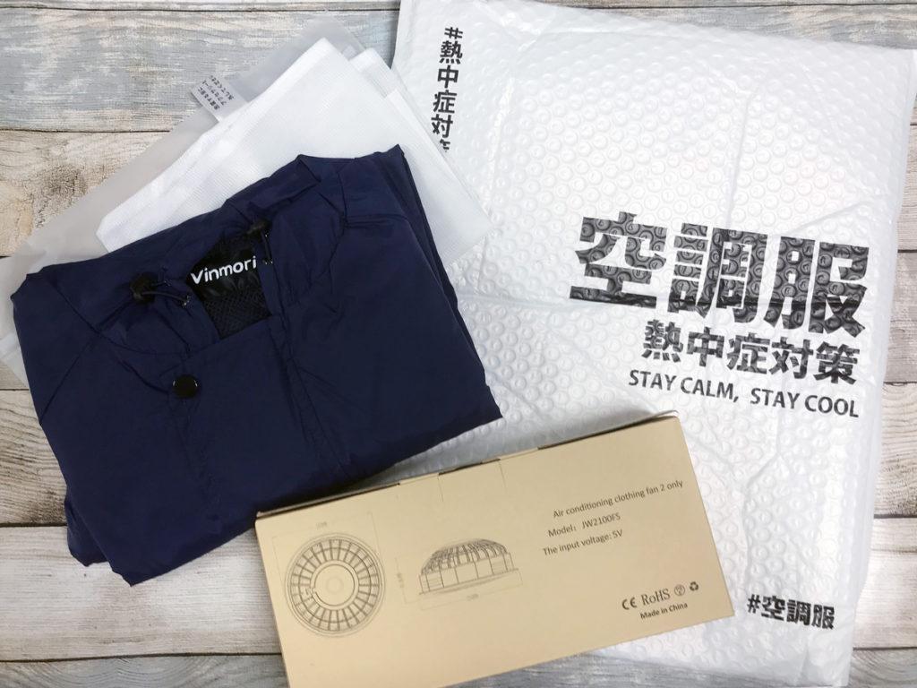 製品到着! Vinmori スポーツ&レジャー向け『空調服』パッケージ内容