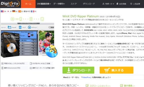 Windows用『WinX DVD Ripper Platinum』公式サイト