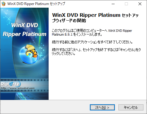 WinX DVD Ripper Platinum セットアップウィザード