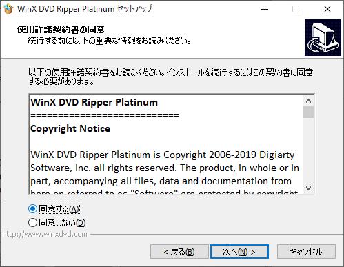 WinX DVD Ripper Platinum インストール手順2