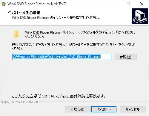 WinX DVD Ripper Platinum インストール手順1