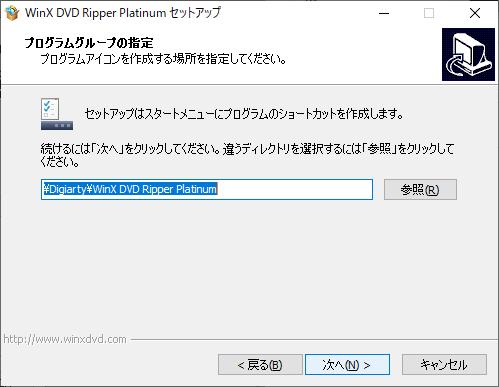 WinX DVD Ripper Platinum インストール手順3
