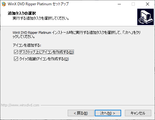 WinX DVD Ripper Platinum インストール手順4