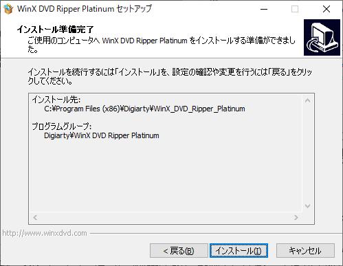 WinX DVD Ripper Platinum インストール手順5