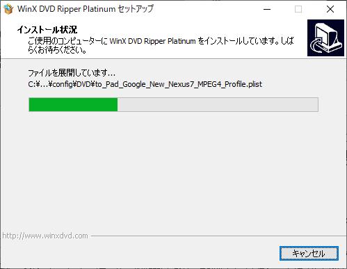 WinX DVD Ripper Platinum インストール手順6