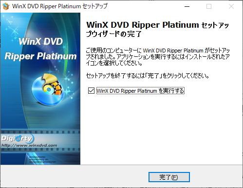 WinX DVD Ripper Platinum インストール手順7