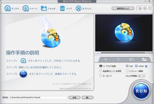 DVD Ripper 起動画面。左上のDVDディスク をクリック