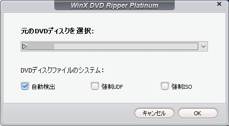DVD RipperでDドライブを選択