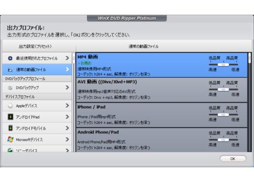 DVD Ripperでメディアを解析後、出力形式をプリセットプロファイルから選択