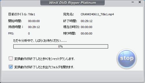 DVD Ripper リッピング開始