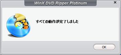 DVD Ripper でのリッピング終了時にはアラートが表示される