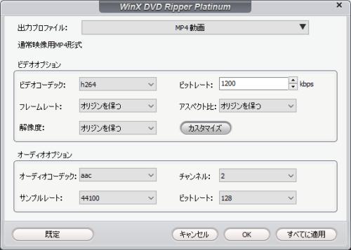 DVD Ripper 最終確認画面から、設定で更に細かい調整ができる