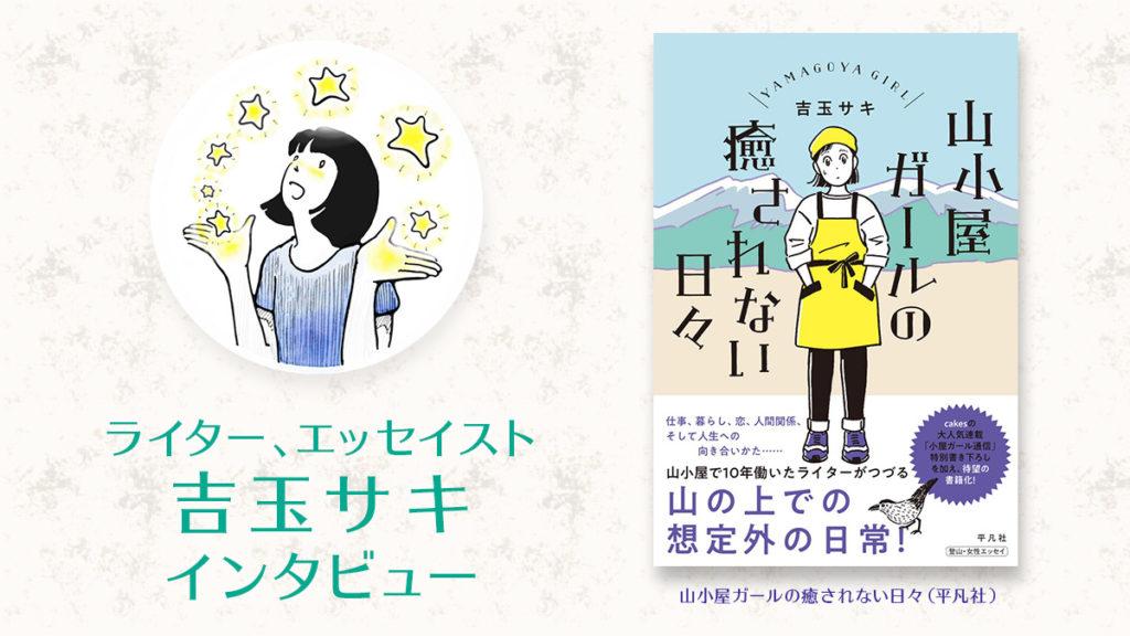 noteから本業ライターに、そして書籍『山小屋ガールの癒されない日々』出版 吉玉サキさんインタビュー